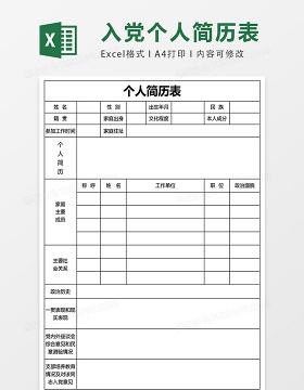 入党个人简历表Excel表格模板