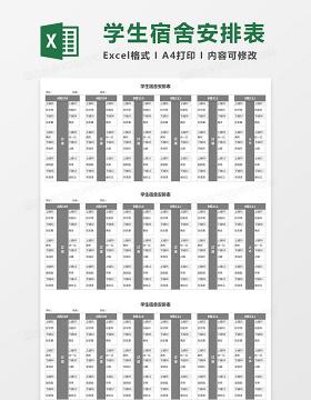 学生宿舍安排表Execl表格