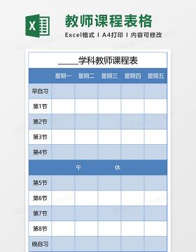 初中课程表excel表格模板