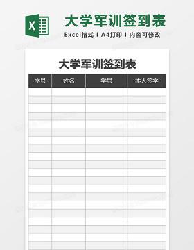 大学军训活动签到表格Excel模板