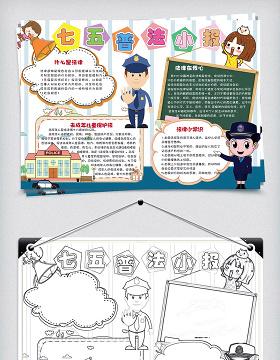 卡通学生七五普法手抄报电子小报模板