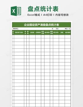 固定资产盘点统计表EXCEL管理模板