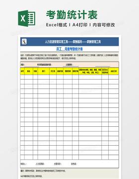 员工月度考勤统计表格excel表格