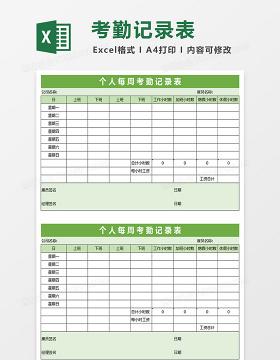 清新绿色个人每周考勤记录表Excel表格