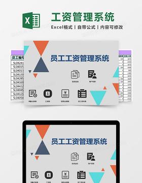 员工工资管理系统Excel管理系统