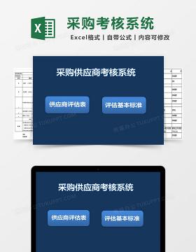 采购供应商考核评估系统ExceL表格