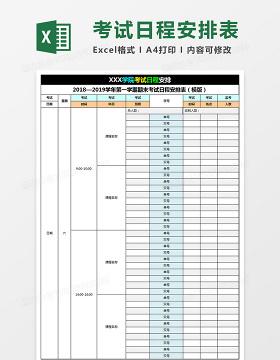 学校期末考试日程安排表Excel模板