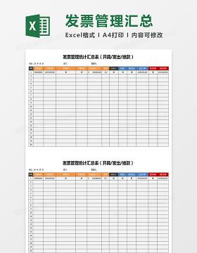 发票管理统计汇总表excel模板
