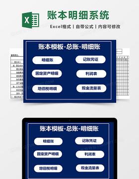 财务账本记账管理系统excel表格