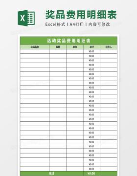 活动奖品费用明细表excel表格模板