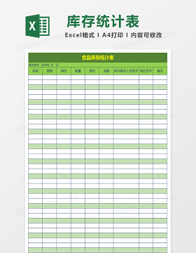 食品明细库存统计表格