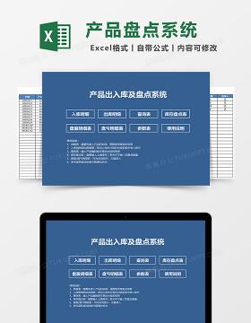 产品出入库及盘点系统Excel表格