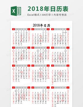 经典红色风格2018年日历excel表格模板