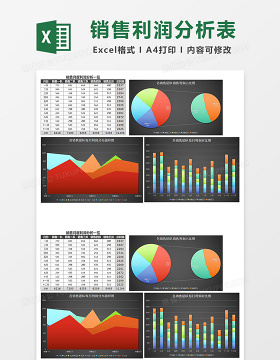 各销售团队每月利润分析表excel模板黑