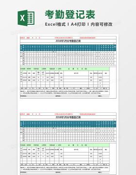 考勤表格Excel表格