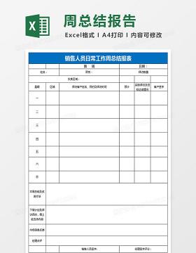 销售人员日常工作周总结表Excel表格