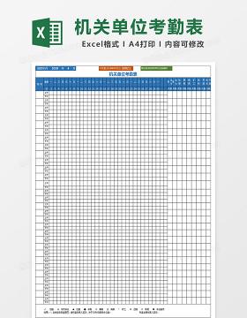 机关工作人员考勤表格