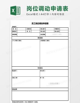 员工岗位调动申请表excel表格模板