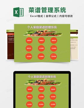 个人家庭菜谱管理系统excel表格模板