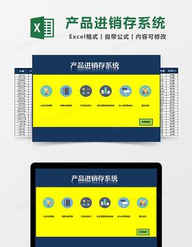 产品进销存系统Excel表格