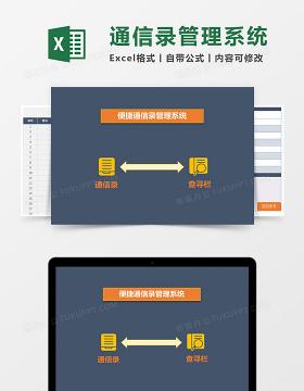 便捷通信录Excel档案管理系统