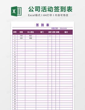 公司活动签到表excel表格模版