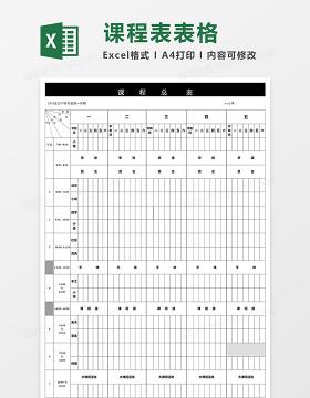 课程表excel表模板