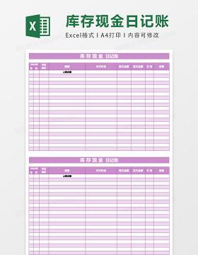 库存现金日记账模板excel表格模板