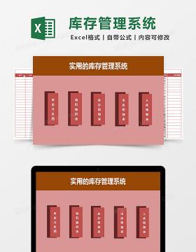 实用的库存管理系统excel表格