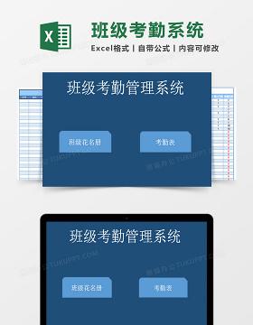 班级花名册excel表格模板考勤管理系统