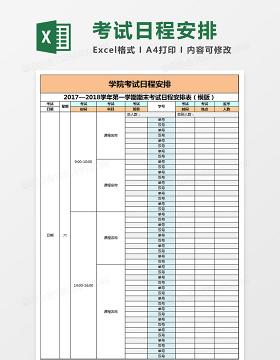 考试日程安排表excel表格模板