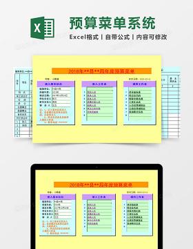 企事业单位年度预算菜单Excel管理系统