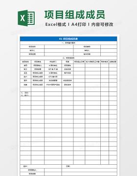 十大项目管理表格Excel表格