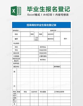招录高校毕业生报名登记表Excel表格