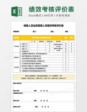 销售人员业务管理人员绩效考核评价表excel表格模板