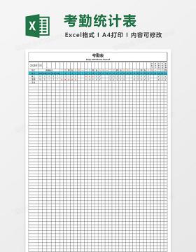考勤统计表excel表格
