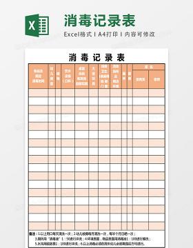 幼儿园消毒记录表excel表格模板