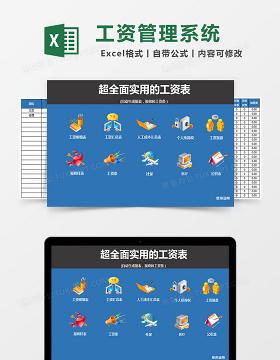 实用工资管理系统excel表格模板