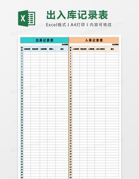 出库入库记录表格Excel表格模板