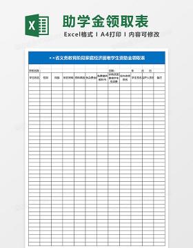 义务教育阶段家庭经济困难学生资助金领取表Excel表格