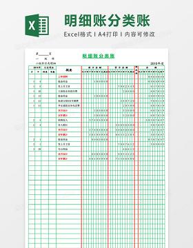 绿色账本风格明细账分类账excel表格模板