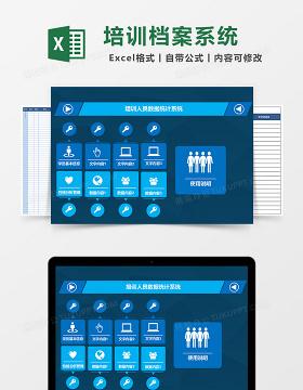 培训档案管理系统EXCLE模板