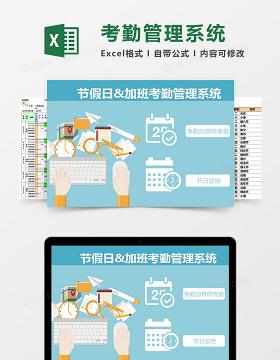 考勤管理系统excel表格模板