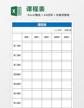 课程表Excel范本