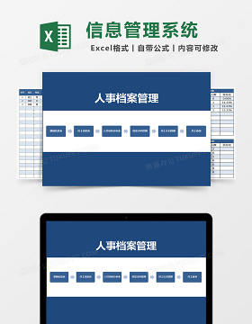 人事档案员工信息管理系统Excel表格模板
