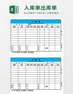 公司产品出库单及入库单excel表格模板