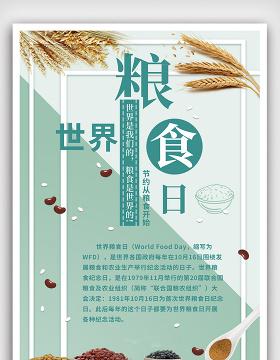 清新世界糧食日海報設計模板