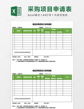 商品采购项目计划申请表excel表格模板