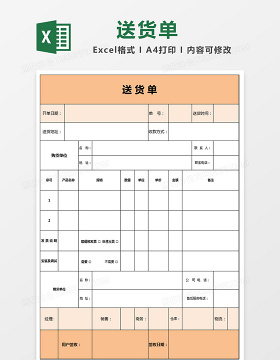 淡雅简洁橙色送货单Excel模板