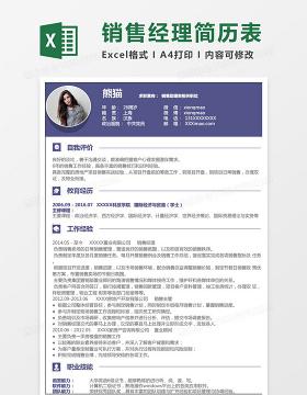 紫色优雅销售经理Excel简历表格模板